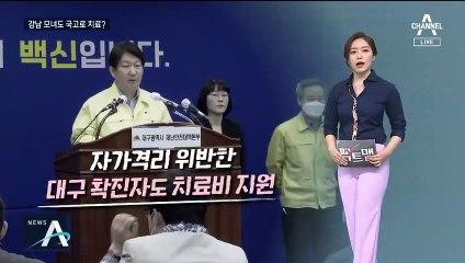 [팩트맨]'제주 여행 모녀' 코로나19 치료비 국가가 부담?