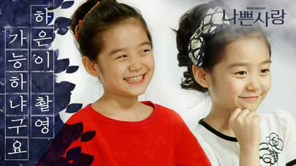 [Badlove] ep.87 Lee Ye-bit became a model for children's clothes, 나쁜사랑 20200401