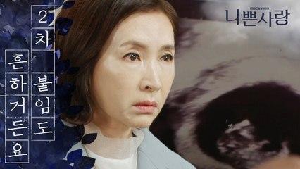 [Badlove] ep.87 childbirth experience, 나쁜사랑 20200401
