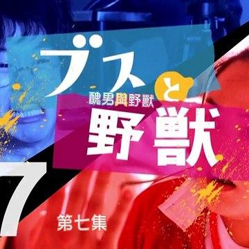 日劇 » 醜男與野獸07