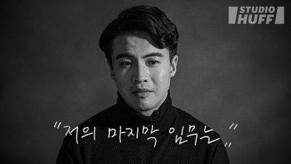 """""""죄책감..."""" 독도 추락사고로 동료 5명을 잃은 소방관의 증언   [그날] - EP.01 오영환"""