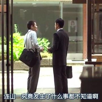 日劇 » 殿軍~山一證券 最後的聖戰01