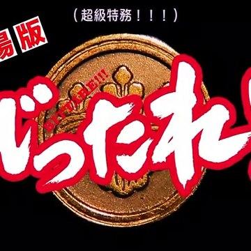 日劇 » 超級特務 劇場版 - PART1