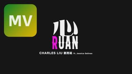 劉亮延 CHARLES LIU《心RUAN》Official MV【4K】
