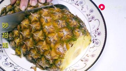 【Cutting pineapple】今天才知道,菠萝还可以这样切,不削皮不挖眼,真的太省事了