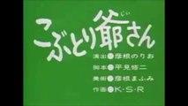 こぶとり爺さん [0001] 高画質(HD)