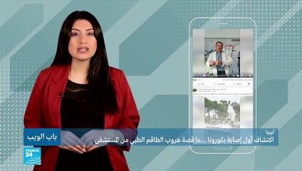 ما قصة هروب الطاقم الطبي من مشفى في ليبيا؟