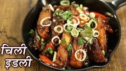 Chilli Idli Recipe In Hindi | चिली इडली | Idli Manchurian | Leftover Idli Recipe By Chef Deepu