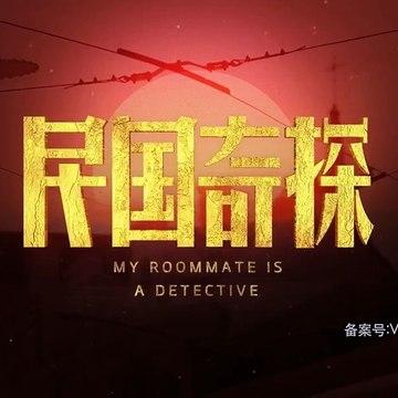 民国奇myroommate is a detective  ep 15   第15集