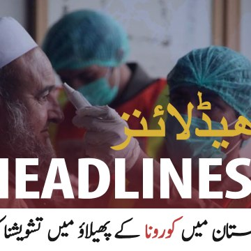 ARYNEWS HEADLINES | 12 AM | 2nd April 2020
