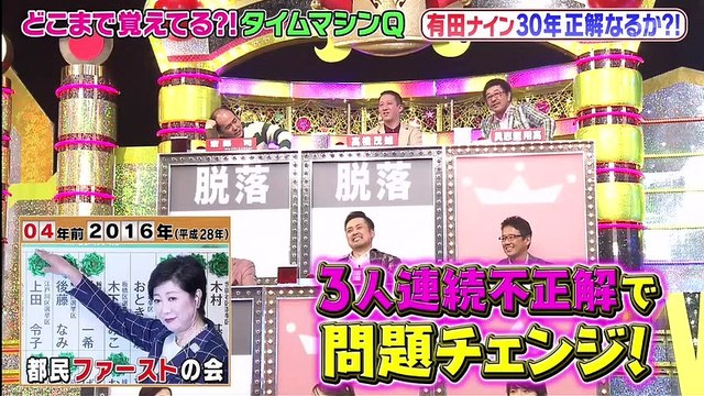 くりぃむクイズ ミラクル9 2020年4月1日 3時間SP-(edit 3/3)