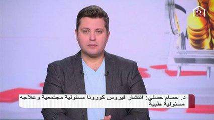#صباحك_مصري   د.حسام حسني: لم يثبت تأثير تطعيم الدرن على المصابين بفيروس كورونا
