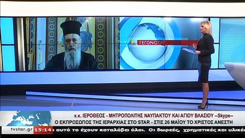 Ο Μητροπολίτης Ναυπάκτου, κ.κ. ΙΕΡΟΘΕΟΣ, στο STAR K.E.