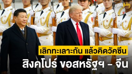 สิงคโปร์ขอสหรัฐฯ-จีน เลิกดราม่าแล้วช่วยกันกู้โลก