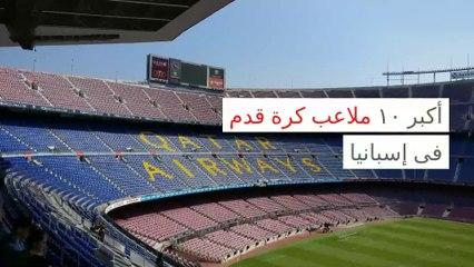 أكبر ١٠ ملاعب كرة قدم فى إسبانيا