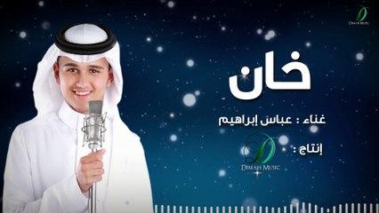Abas Ibrahim - Khan   عباس ابراهيم  - خان