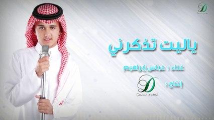 Abas Ibrahim - Ya Leet Tezkerni   عباس إبراهيم - ياليت تذكرني