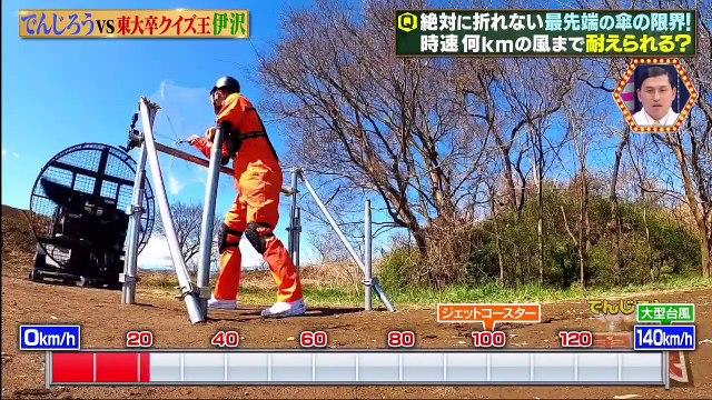 でんじろうのTHE実験 2020年4月10日 東大卒クイズ王・伊沢拓司がリベンジ戦SP!-(edit 2/2)