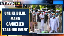 Report: Maharashtra cancelled similar Tablighi event in Vasai | Oneindia News