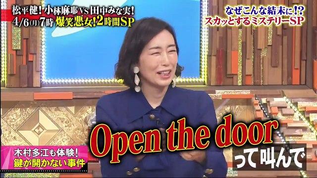 6日はスカッとジャパン2時間SP 2020年4月2日 <フジテレビからの!>-(edit 2/2)