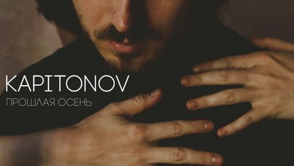 KAPITONOV - Прошлая осень