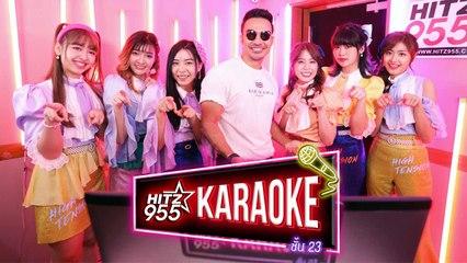 HITZ Karaoke ฮิตซ์คาราโอเกะ ชั้น 23 EP.63 BNK48 - High Tension