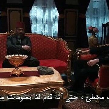 الحلقة 116 من مسلسل السلطان عبد الحميد الثاني مترجمة للعربية القسم الثالث
