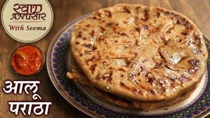 Aloo Paratha Recipe In Hindi | आलू पराठा | Indian Breakfast Recipe | Paratha Recipe By Chef Seema
