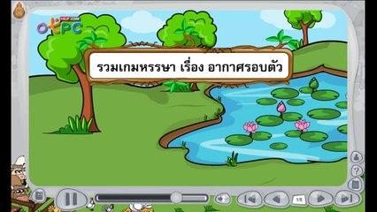 สื่อการเรียนการสอน รวมเกมส์หรรษา อากาศรอบตัว ป.3 วิทยาศาสตร์