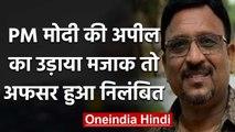 PM Modi की अपील का मजाक उड़ाना इस अफसर को पड़ा महंगा | वनइंडिया हिंदी