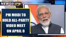 Coronavirus Lockdown: PM Modi to hold all-party video meet on April 8th | Oneindia News