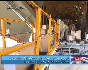 Deux avions militaires chargés de matériel médical en provenance de Chine atterrissent à Alger