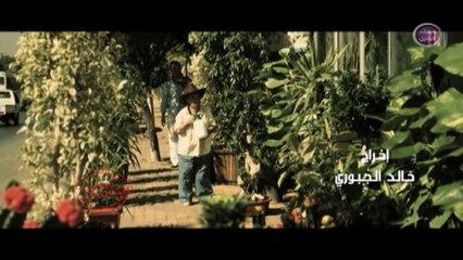 علي الزاهر - مالك غيري (فيديو كليب) | 2014