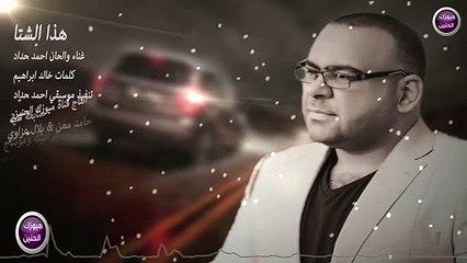 احمد حداد - هذا الشتا |2018