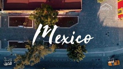 إذهبوا معنا في جولة ساحرة للتعرف على جمال المكسيك