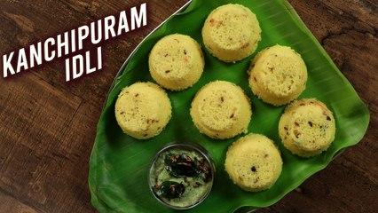 Kanchipuram Idli | How To Make Kovil Idli | Tamil Nadu Koil Idli Recipe | South Indian Food | Ruchi