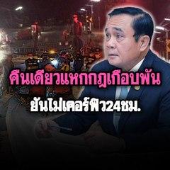 ข่าวMorning Brief วันที่ 7 เม.ย.2563