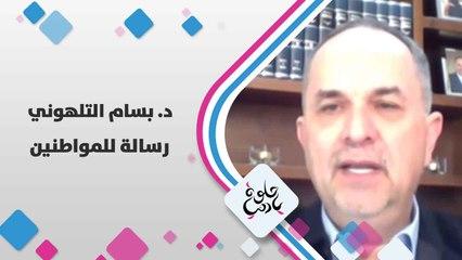 د. بسام التلهوني  يوجه رسالة للمواطنين