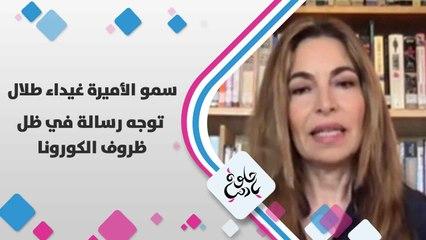 سمو الأميرة غيداء طلال توجه رسالة  في ظل ظروف الكورونا