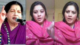 ஜெ வின் குரலில் பேசும் நடிகை விஜயலட்சுமி | Actress Vijaylakshmi | ADMK