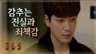 [HOT] Lee Joon-hyuk can not get over his guilt., 365 : 운명을 거스르는 1년 20200407