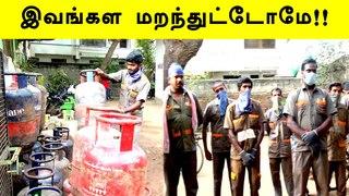 இவங்கள மறந்துட்டோமே | GAS CYLINDER டெலிவரி செய்பவர்களுக்கு உதவிய தம்பதியினர் | ONEINDIA TAMIL
