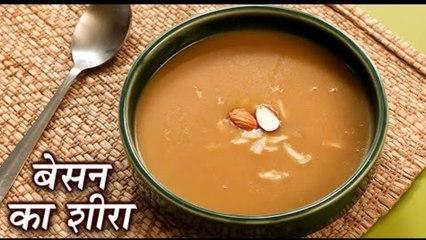 Besan Sheera Recipe In Hindi | बेसन की लप्पी बनाओ सर्दी खाँसी बगाओ | Instant Home Remedy By Jasleen