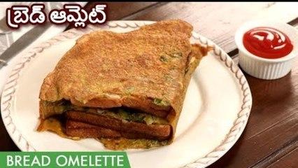 Bread Omelette Recipe In Telugu | Egg Bread Toast | బ్రెడ్ ఆమ్లెట్ | Instant Breakfast Recipe