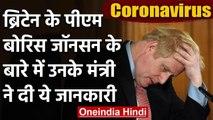 Coronavirus: Ventilator पर नहीं हैं British PM Boris Johnson, मंत्री ने बताया गलत | वनइंडिया हिंदी