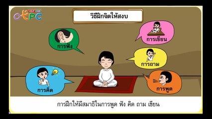 สื่อการเรียนการสอน การทำจิตให้บริสุทธิ์ ป.3 สังคมศึกษา