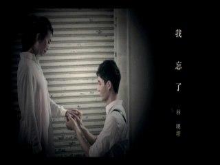 Shino Lin - I Forgot