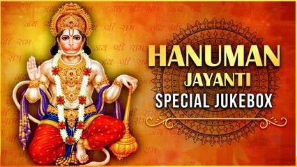 हनुमान जयंती 2020 | Hanuman Jayanti Special Songs Jukebox | Hanuman Jayanti Bhajan With Lyrics