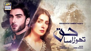 Thora Sa Haq Episode 25 - Teaser  ARY Digital