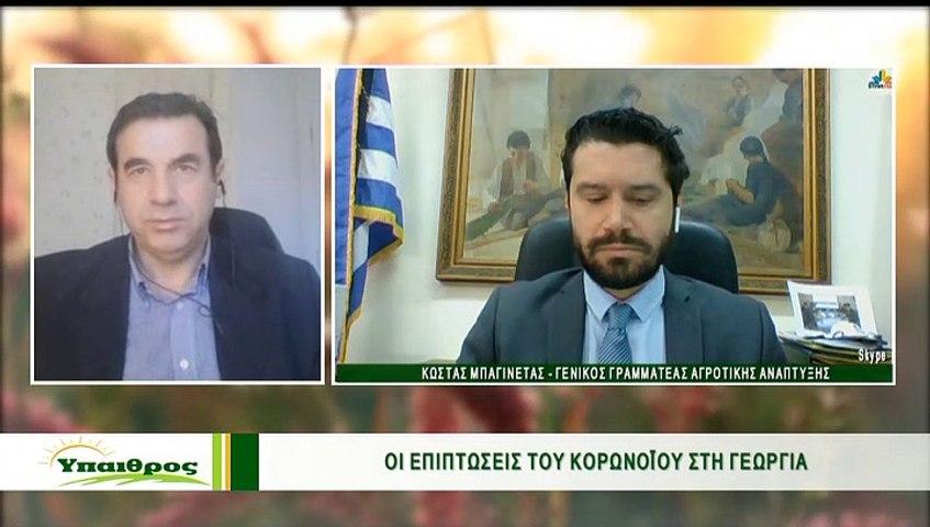 Υπαιθρος 08-04-2020, Κ. ΜΠΑΓΙΝΕΤΑΣ